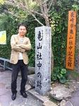 亀山社中入口.jpg