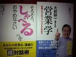 営業学.JPG