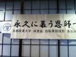 長谷川会.JPG