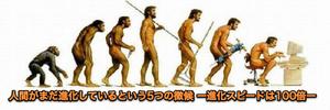 evolution-variations11-1.jpg