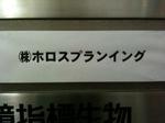 札幌オフィス.jpg