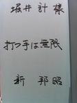 新サイン.jpg