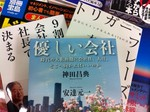 書籍優しい会社.JPG