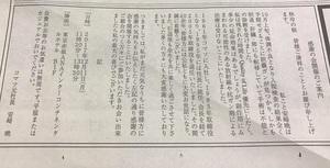 komatsu_anzaki_satoru_nikkei_newspaper_ad.jpg