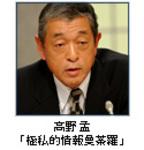 popularity_takano.jpg