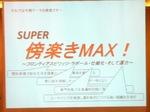 super傍楽MAX.jpg