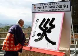wazawai 2018.jpg